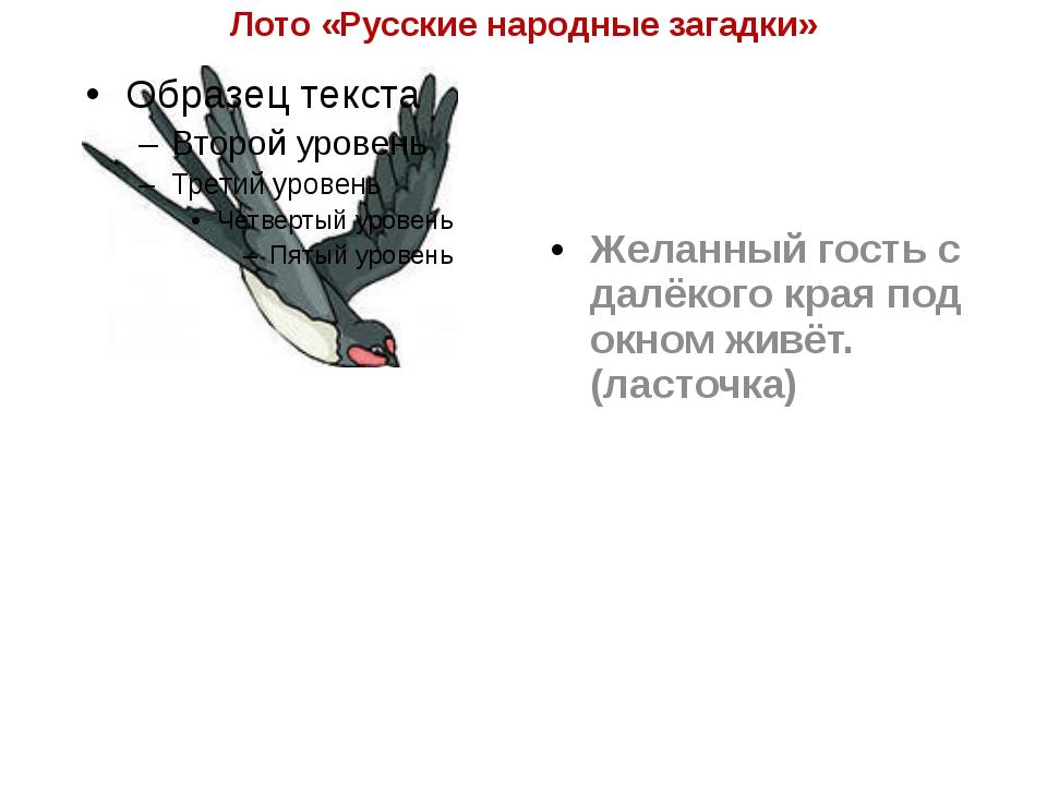 Лото «Русские народные загадки» Желанный гость с далёкого края под окном живё...