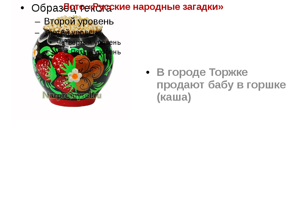 Лото «Русские народные загадки» В городе Торжке продают бабу в горшке (каша)