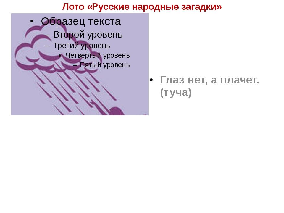Лото «Русские народные загадки» Глаз нет, а плачет. (туча)