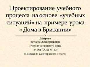 Лазарева Татьяна Александровна Учитель английского языка МБОУ СОШ № 12 г. Вол