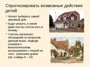 Спрогнозировать возможные действия детей Начнут выбирать самый красивый дом Б