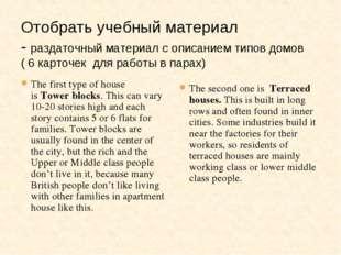 Отобрать учебный материал - раздаточный материал с описанием типов домов ( 6
