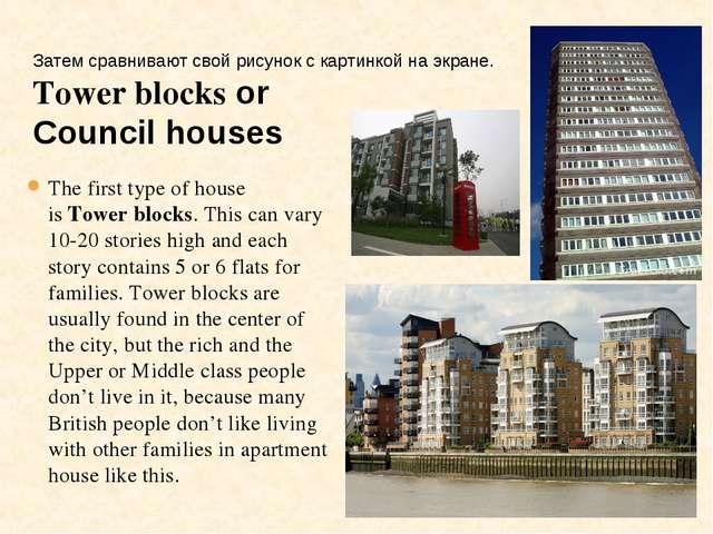 Затем сравнивают свой рисунок с картинкой на экране. Tower blocks оr Council...