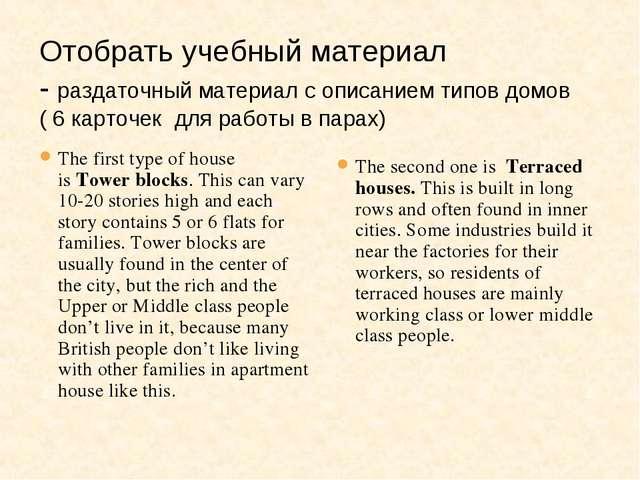 Отобрать учебный материал - раздаточный материал с описанием типов домов ( 6...