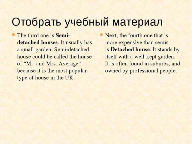 Отобрать учебный материал The third one is Semi-detached houses. It usually h...