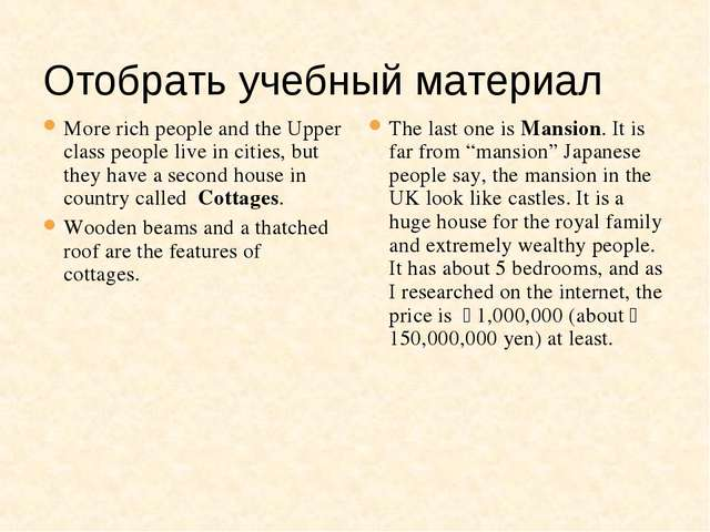 Отобрать учебный материал More rich people and the Upper class people live in...