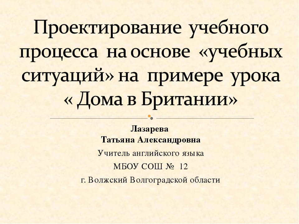 Лазарева Татьяна Александровна Учитель английского языка МБОУ СОШ № 12 г. Вол...
