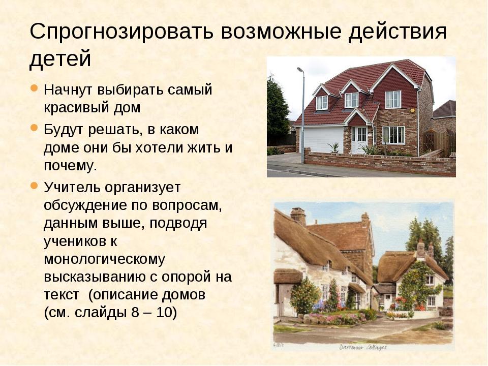 Спрогнозировать возможные действия детей Начнут выбирать самый красивый дом Б...