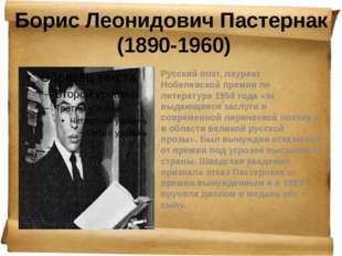 Борис Леонидович Пастернак (1890-1960) Русский поэт, лауреат Нобелевской пре