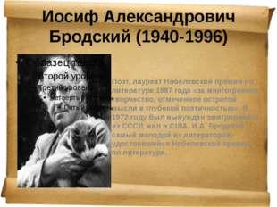 Иосиф Александрович Бродский(1940-1996) Поэт, лауреат Нобелевской премии по