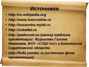 Источники http://ru.wikipedia.org http://www.tutoronline.ru http://kozaostra.