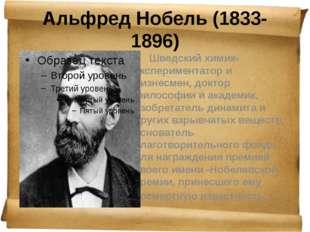 Альфред Нобель (1833-1896) Шведский химик-экспериментатор и бизнесмен, докто