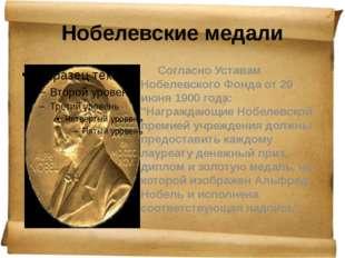 """Согласно Уставам Нобелевского Фонда от 29 июня 1900 года: """"Награждающие Нобе"""