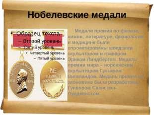 Нобелевские медали Медали премий по физике, химии, литературе, физиологии и
