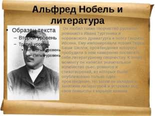 Альфред Нобель и литература Он любил также творчество русского романиста Иван