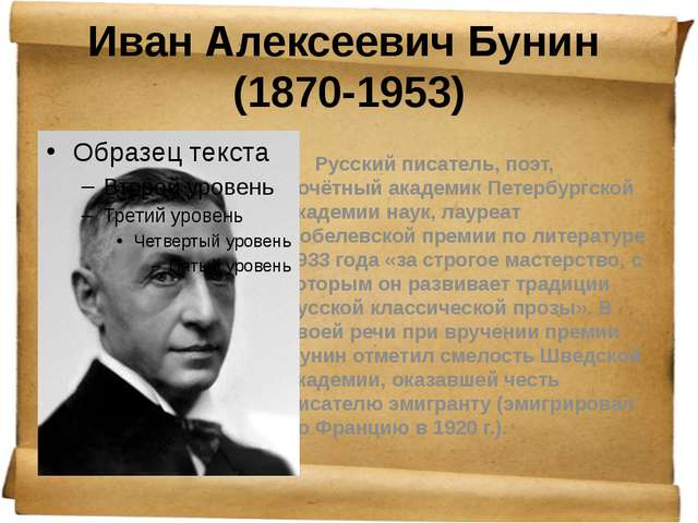 Иван Алексеевич Бунин (1870-1953) Русский писатель, поэт, почётный академик...