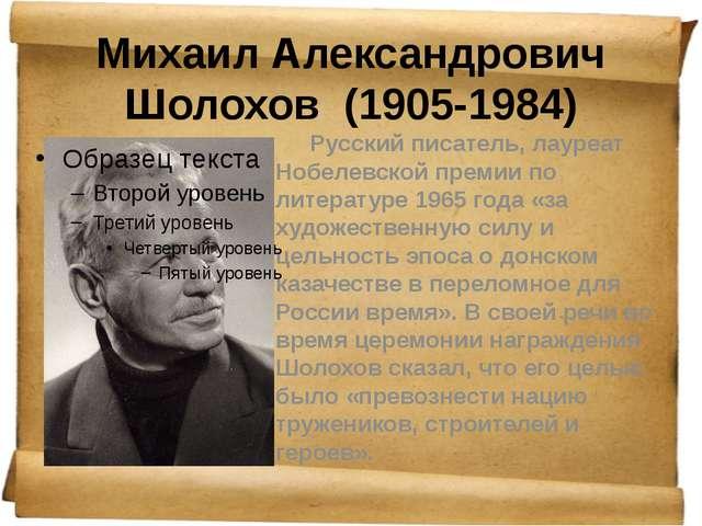 Михаил Александрович Шолохов (1905-1984) Русский писатель, лауреат Нобелевс...