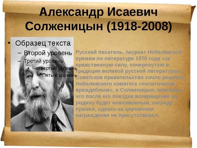 Александр Исаевич Солженицын(1918-2008) Русский писатель, лауреат Нобелевско...