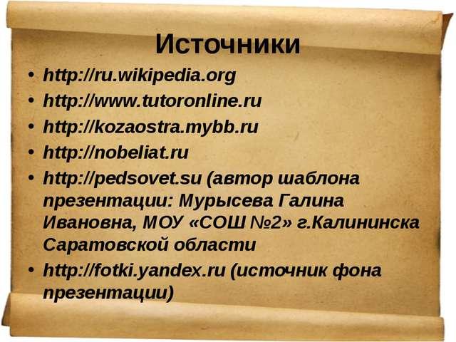 Источники http://ru.wikipedia.org http://www.tutoronline.ru http://kozaostra....