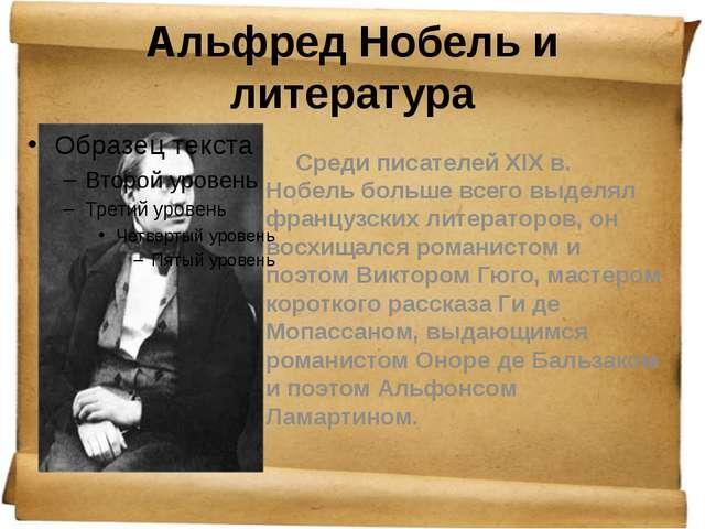 Альфред Нобель и литература Среди писателей XIX в. Нобель больше всего выдел...