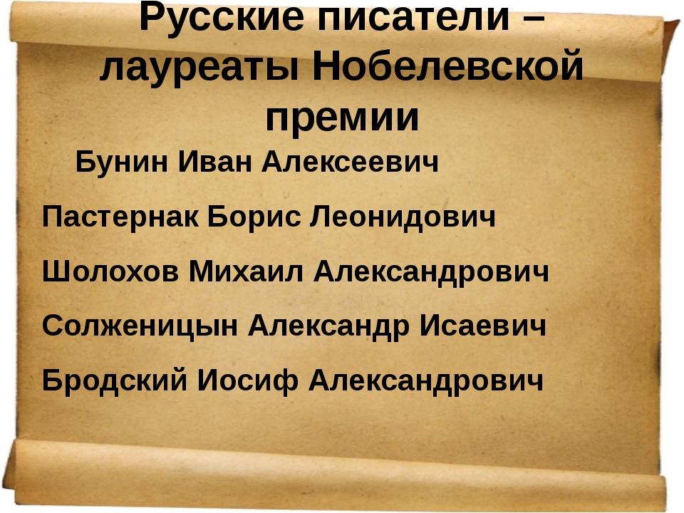 Русские писатели – лауреаты Нобелевской премии Бунин Иван Алексеевич Пастер...