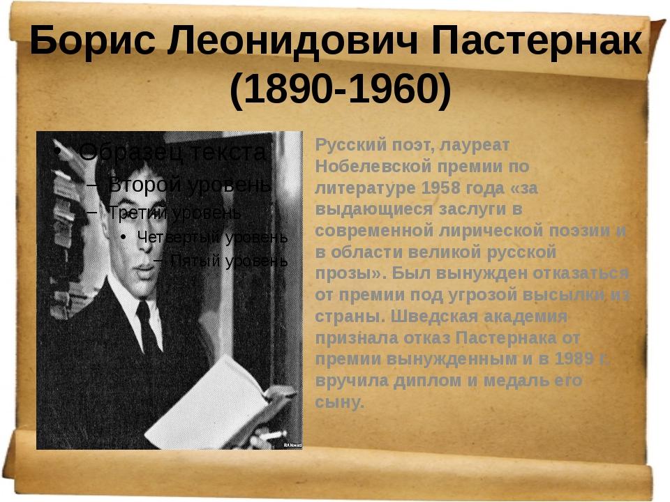 Борис Леонидович Пастернак (1890-1960) Русский поэт, лауреат Нобелевской пре...