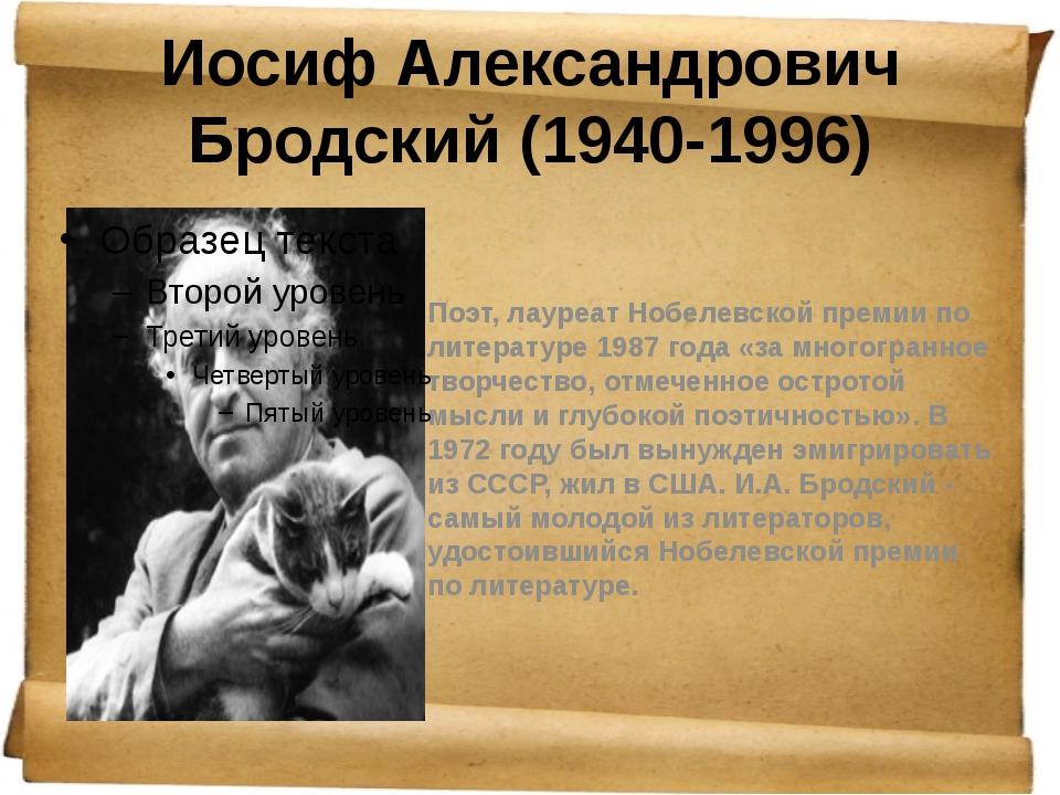 Иосиф Александрович Бродский(1940-1996) Поэт, лауреат Нобелевской премии по...
