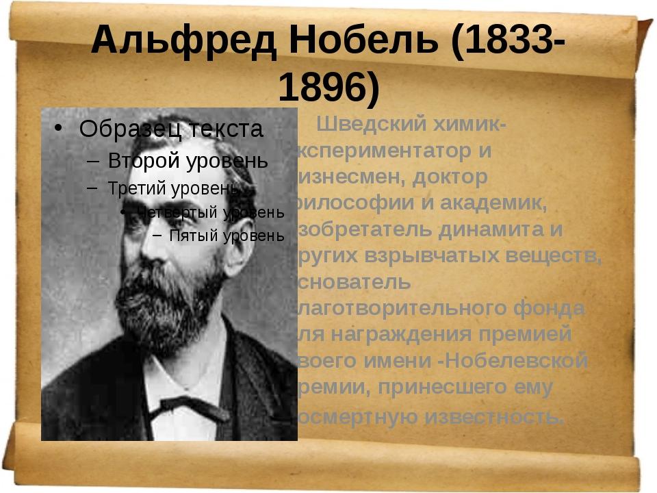 Альфред Нобель (1833-1896) Шведский химик-экспериментатор и бизнесмен, докто...