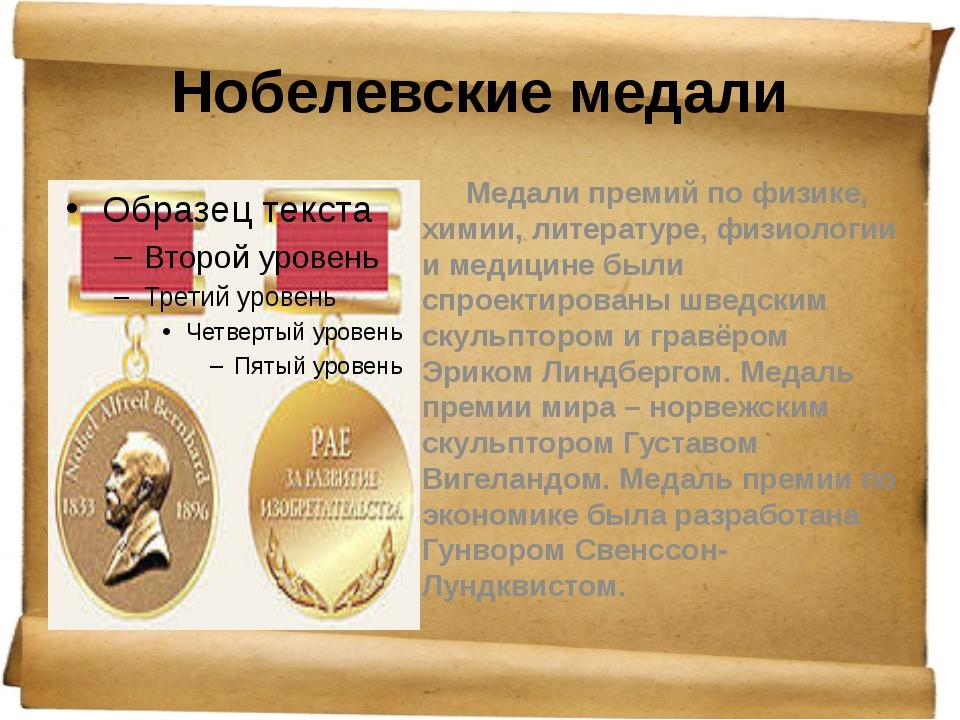 Нобелевские медали Медали премий по физике, химии, литературе, физиологии и...