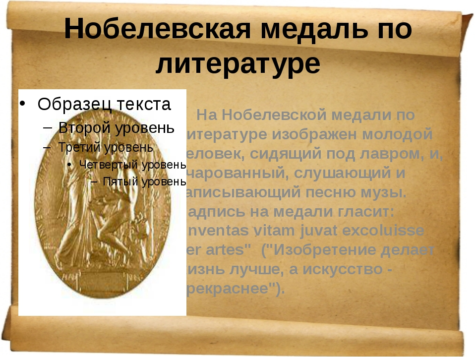 Нобелевская медаль по литературе НаНобелевской медали по литературеизображ...