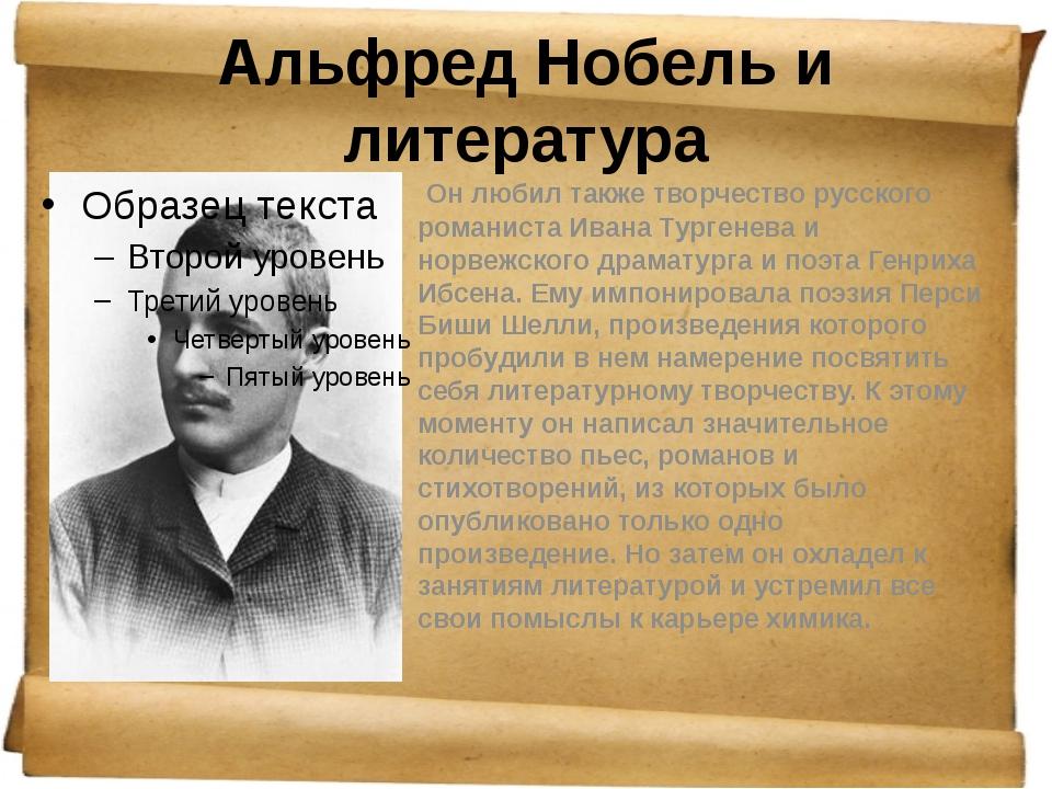 Альфред Нобель и литература Он любил также творчество русского романиста Иван...