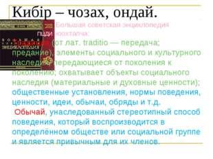 Кибiр – чозах, ондай. Большая советская энциклопедия пцди чоохтапча: Традиция