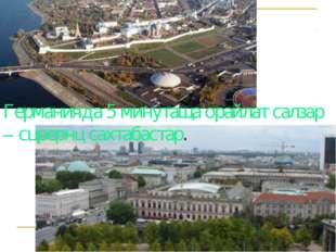 Германияда 5 минутаща орайлат салзар – сцрернц сахтабастар.