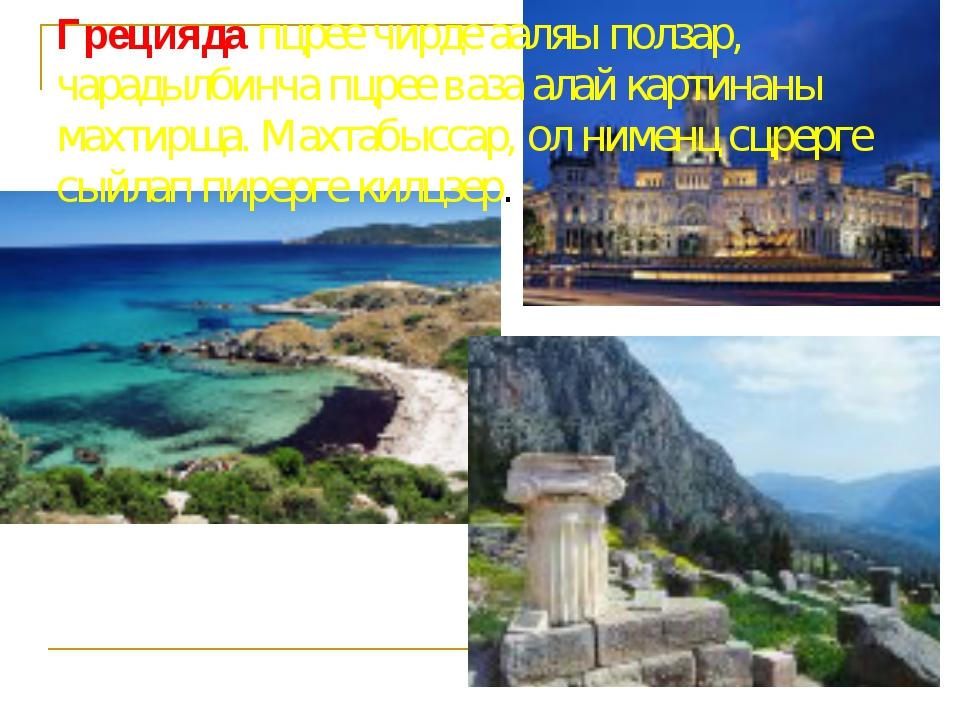 Грецияда пцрее чирде ааляы ползар, чарадылбинча пцрее ваза алай картинаны мах...