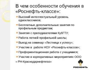 В чем особенности обучения в «Роснефть-классе»: Высокий интеллектуальный уров