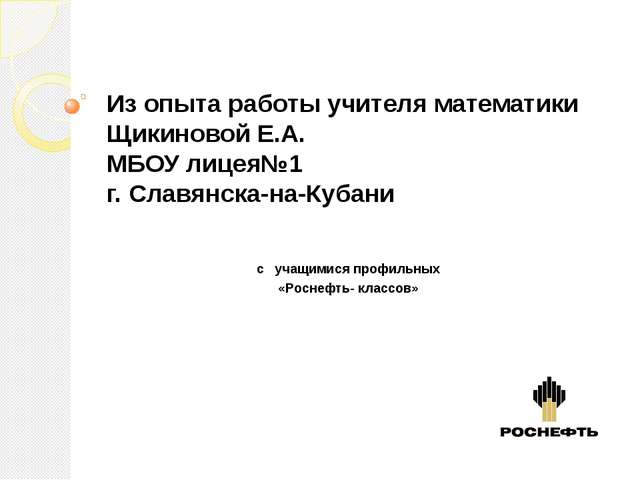 Из опыта работы учителя математики Щикиновой Е.А. МБОУ лицея№1 г. Славянска-н...