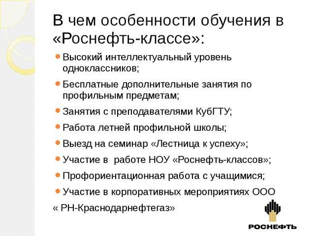 В чем особенности обучения в «Роснефть-классе»: Высокий интеллектуальный уров...