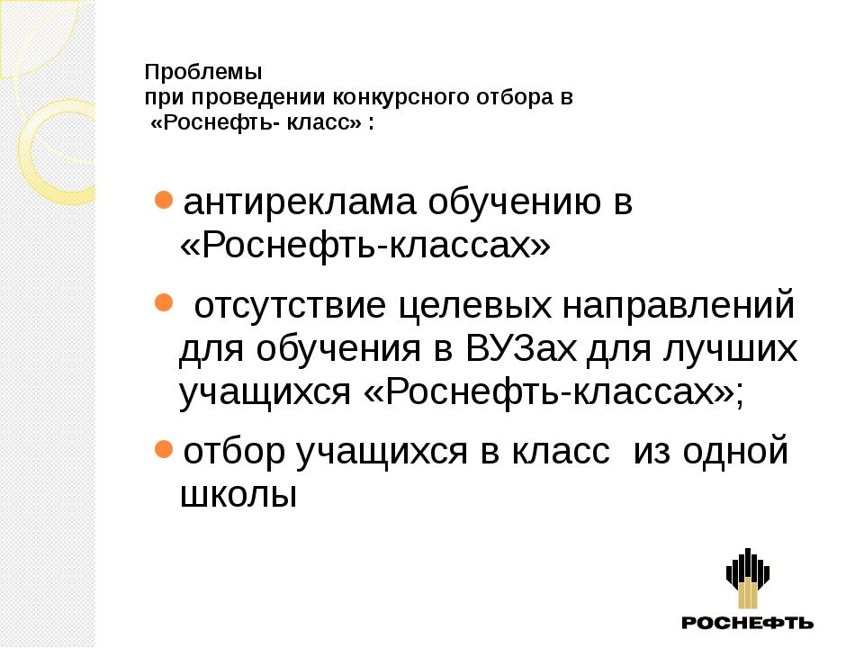 Проблемы при проведении конкурсного отбора в «Роснефть- класс» : антиреклама...