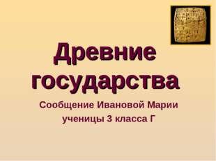 Древние государства Сообщение Ивановой Марии ученицы 3 класса Г