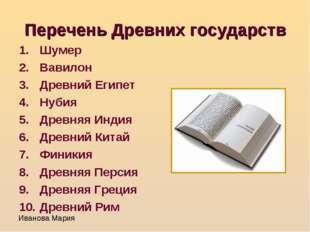 Перечень Древних государств Шумер Вавилон Древний Египет Нубия Древняя Индия
