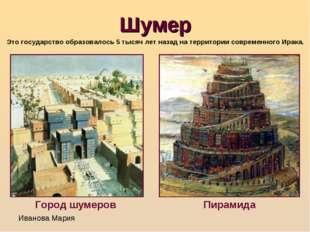 Шумер Это государство образовалось 5 тысяч лет назад на территории современно