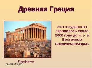 Древняя Греция Парфенон Это государство зародилось около 2000 года до н. э. в