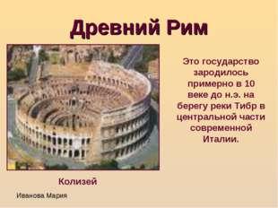 Древний Рим Это государство зародилось примерно в 10 веке до н.э. на берегу р