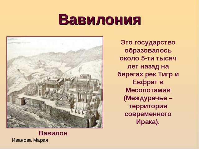 Вавилония Это государство образовалось около 5-ти тысяч лет назад на берегах...