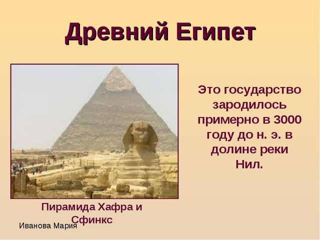Древний Египет Это государство зародилось примерно в 3000 году до н. э. в дол...