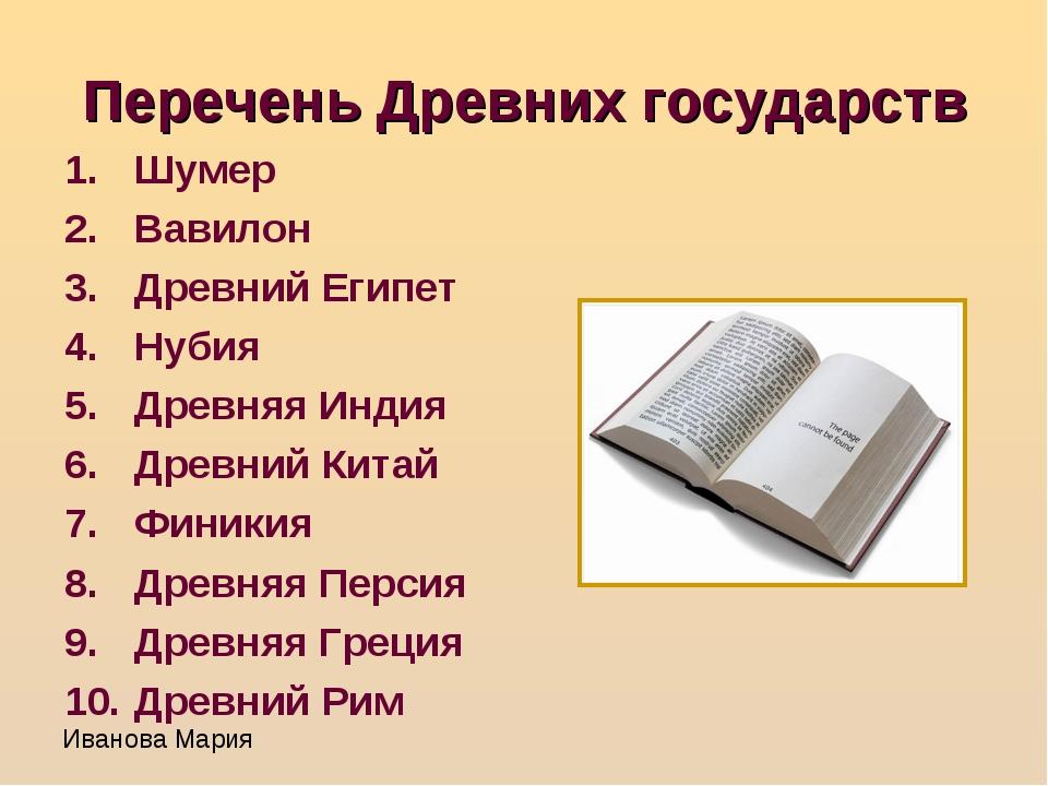 Перечень Древних государств Шумер Вавилон Древний Египет Нубия Древняя Индия...