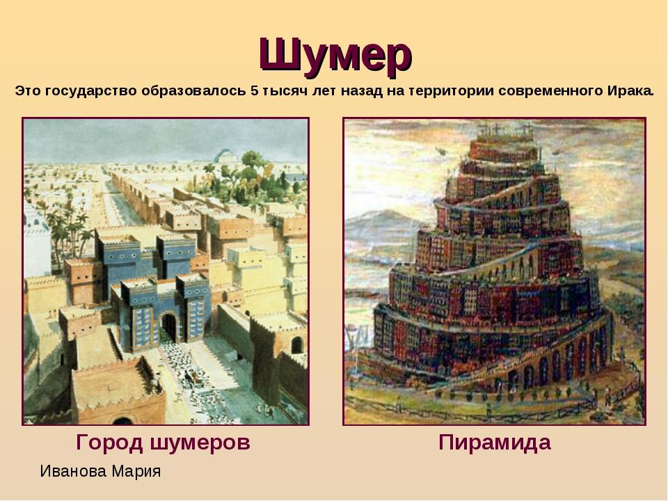 Шумер Это государство образовалось 5 тысяч лет назад на территории современно...