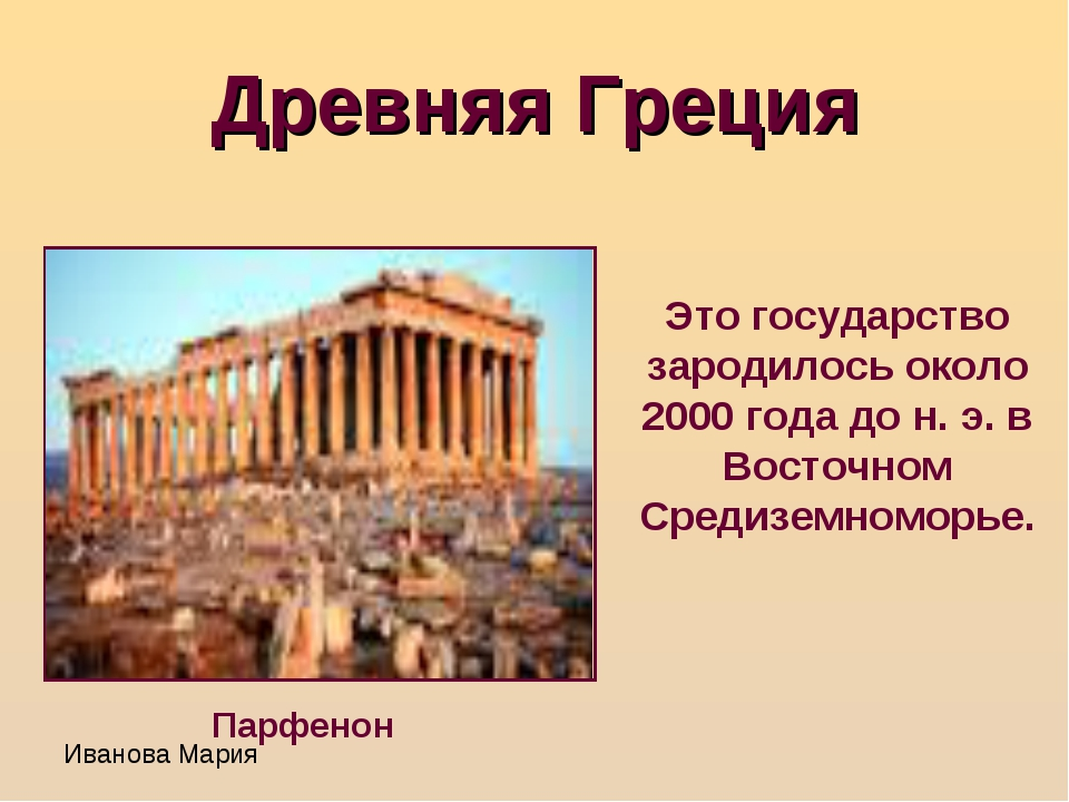 Древняя Греция Парфенон Это государство зародилось около 2000 года до н. э. в...