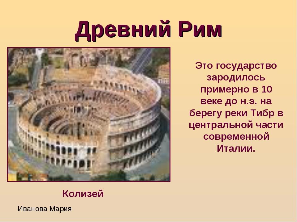 Древний Рим Это государство зародилось примерно в 10 веке до н.э. на берегу р...