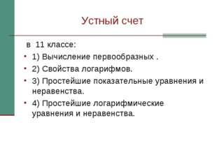 Устный счет в 11 классе: 1) Вычисление первообразных . 2) Свойства логарифмов